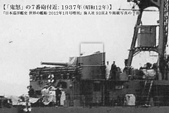 「鬼怒」の7番砲付近: 1937年 (昭和12年)
