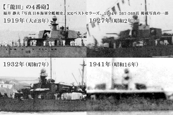 「龍田」の4番砲