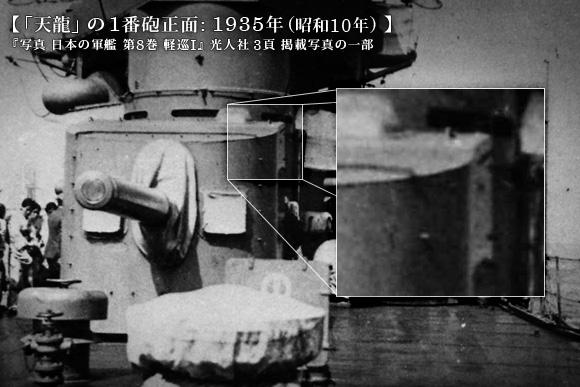 「天龍」の1番砲付近: 1935年 (昭和10年)