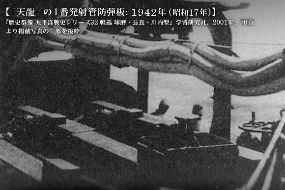 「天龍」の1番発射管防弾板: 1942年 (昭和17年)