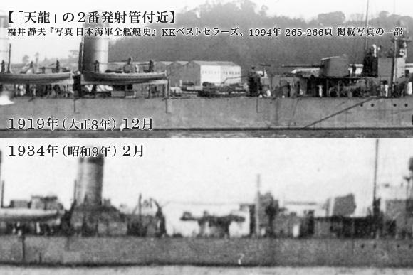 「天龍」の2番発射管付近