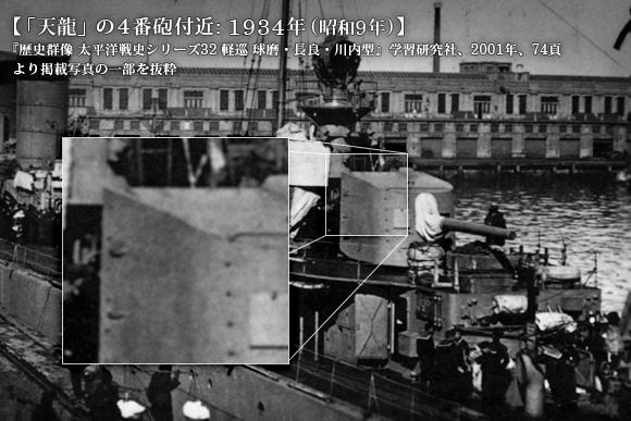 「天龍」の4番砲付近: 1934年 (昭和9年)