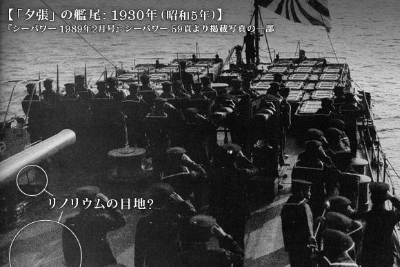 「夕張」の艦尾: 1930年(昭和5年)