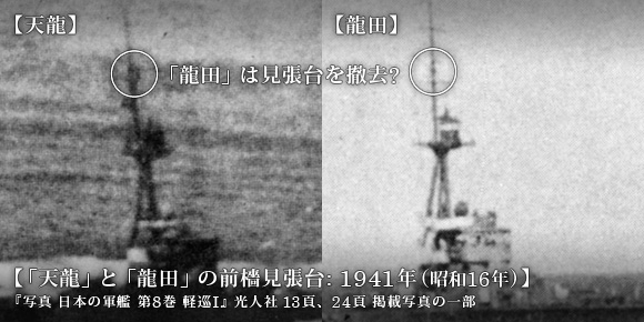 「天龍」と「龍田」の前檣見張台: 1941年 (昭和16年)