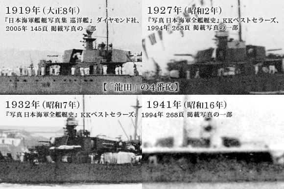 「龍田」の4番砲砲盾