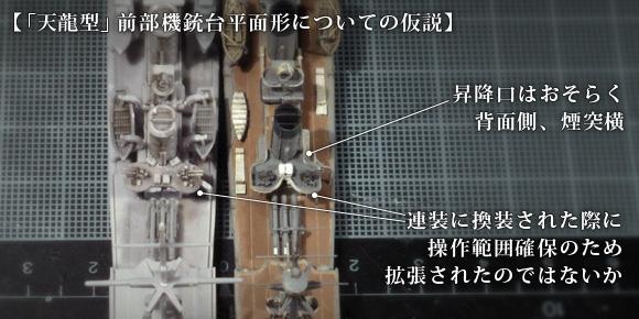 「天龍型」前部機銃台平面形についての仮説