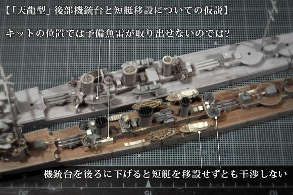 「天龍型」後部機銃台と短艇移設についての仮説