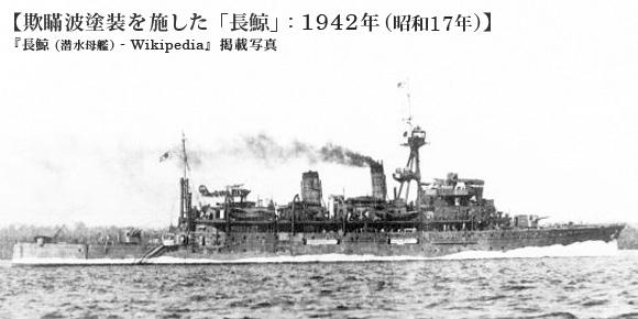 欺瞞波塗装を施した「長鯨」: 1942年(昭和17年)
