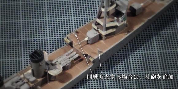 25mm単装機銃から作った5cm礼砲