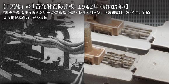 「天龍」の1番発射管防弾板