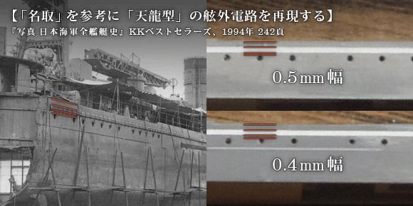 ラベルシールによる舷外電路の再現