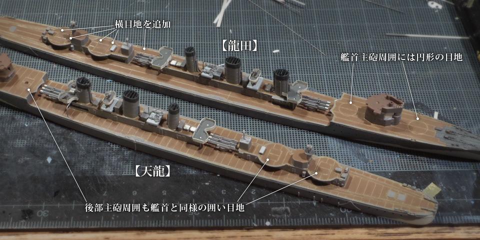 甲板目地の追加
