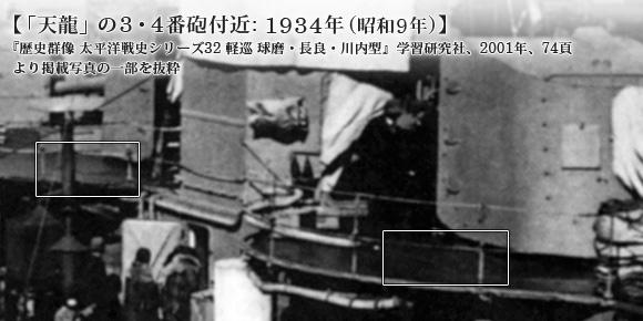 「天龍」の3・4番砲付近: 1934年(昭和9年)