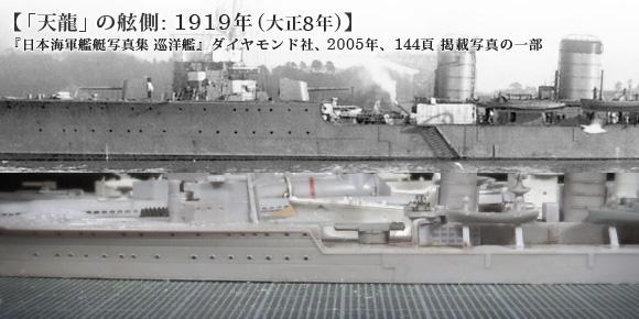 「天龍」の舷側: 1919年(大正8年)