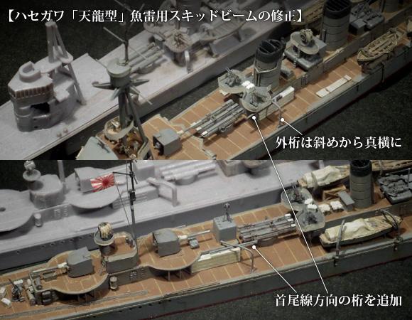 ハセガワ「天龍型」魚雷用スキッドビームの修正