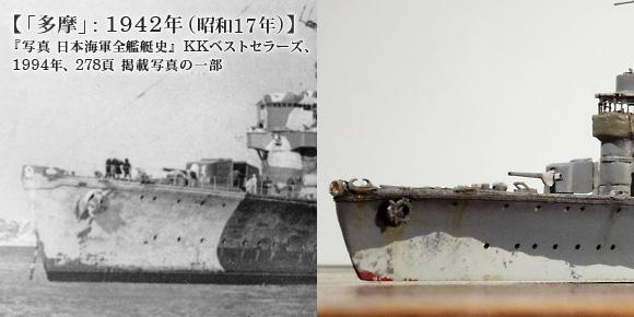 「多摩」: 1942年(昭和17年)と「天龍」「龍田」の欺瞞波塗装