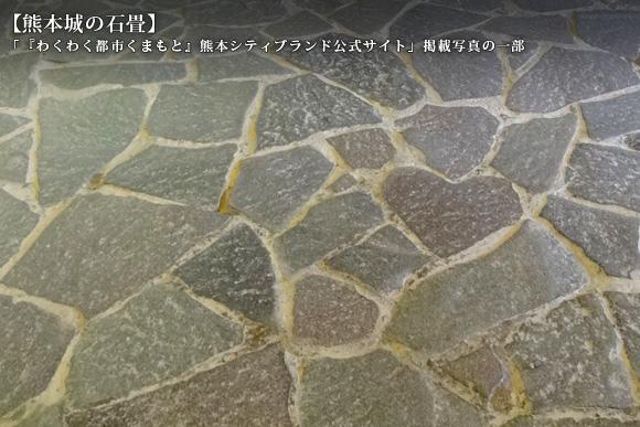 熊本城の石畳