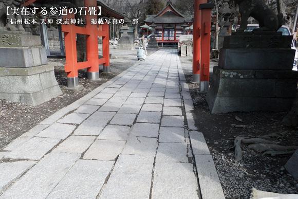 実在する参道の石畳