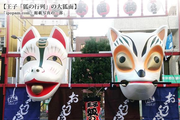 王子「狐の行列」の大狐面