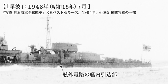 「早波」: 1943年7月