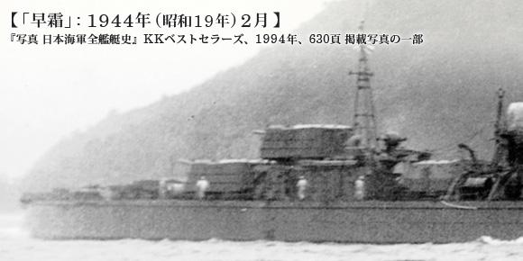 「早霜」: 1944年2月