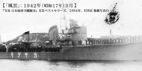 「風雲」: 1942年3月