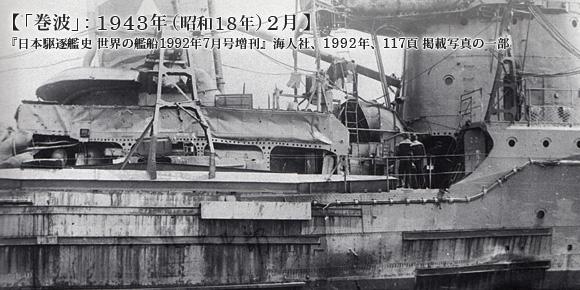 「巻波」: 1943年6月