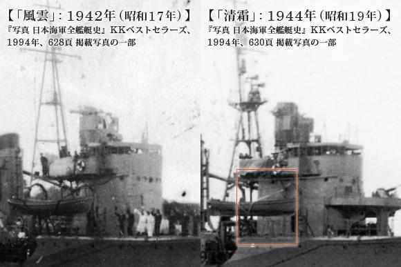 「風雲」: 1942年 (昭和17年) と「清霜」: 1944年 (昭和19年) の電探付近