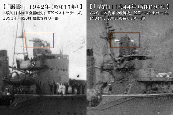 「風雲」: 1942年 (昭和17年) と「早霜」: 1944年 (昭和19年) の高角測距儀