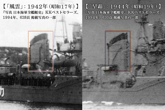 「風雲」: 1942年 (昭和17年) と「早霜」: 1944年 (昭和19年) の汽笛配管
