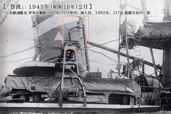 「巻波」: 1943年(昭和18年)2月の汽笛配管