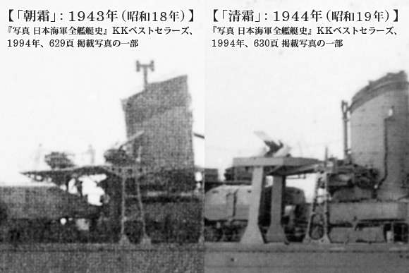「朝霜」: 1943年(昭和18年)と「清霜」: 1944年(昭和19年)の増設機銃台付近