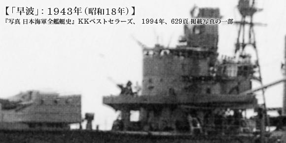 「早波」: 1943年(昭和18年)の前部機銃台付近