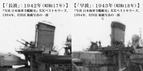 「長波」: 1942年(昭和17年)と「早波」: 1943年(昭和18年)の機銃台付近