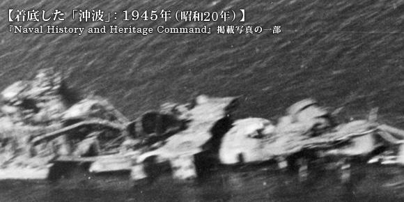 着底した「沖波」: 1945年(昭和20年)