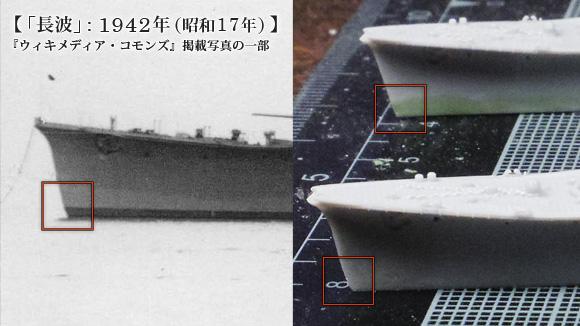 「長波」: 1942年(昭和17年)とハセガワ夕雲の艦首形状比較