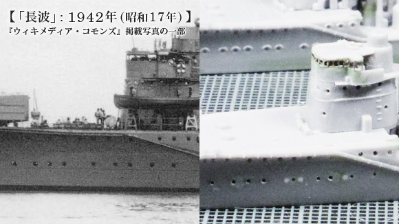 「長波」: 1942年(昭和17年)とハセガワ夕雲の舷窓比較