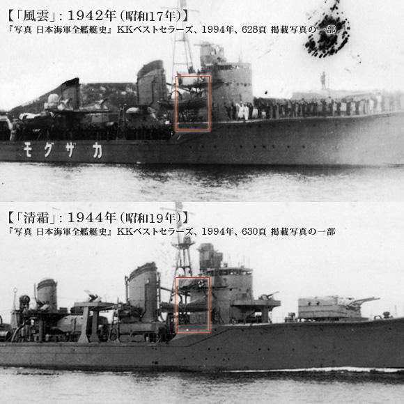 「風雲」: 1942年(昭和17年) と「清霜」: 1944年(昭和19年)
