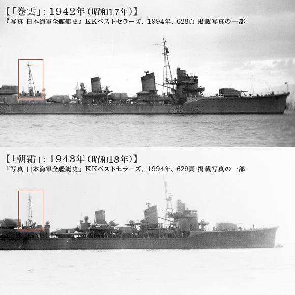 「巻雲」: 1942年(昭和17年) と「朝霜」: 1943年(昭和18年)